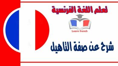 شرح عن صفة التاهيل في اللغة الفرنسية