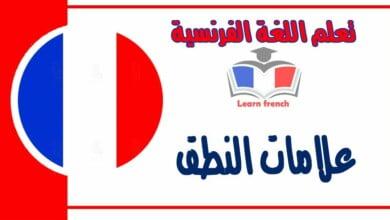 شرح عنعلامات النطق في اللغة الفرنسية