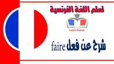 شرح عنفعل faire ومعانيه في اللغة الفرنسية