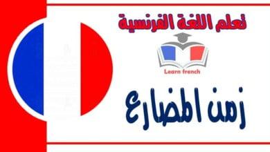 زمن المضارع فى اللغة الفرنسية