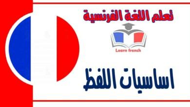 ﺍﺳﺎﺳﻴﺎﺕ ﺍﻟﻠﻔﻆ في اللغة الفرنسية شرح مهم جدا