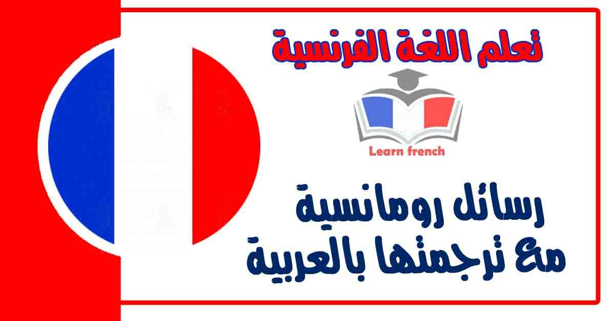 رسائل رومانسية فياللغة الفرنسية مع ترجمتها بالعربية