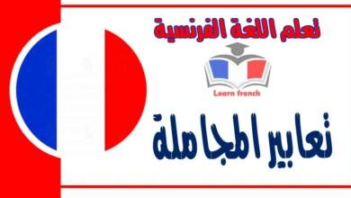 تعابير المجاملة في اللغة الفرنسية مع لفظها بالعربي