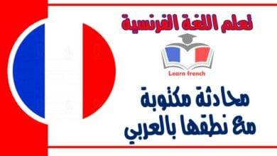 محادثة مكتوبة في اللغة الفرنسية مع نطقها بالعربي