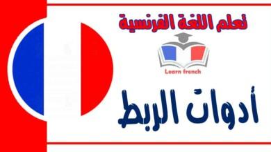 أدوات الربط في اللغة الفرنسية