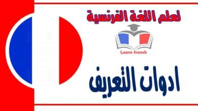 ادوات التعريف في اللغة الفرنسية