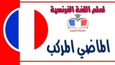 الماضي المركب في اللغة الفرنسية