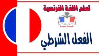 الفعل الشرطي في اللغة الفرنسية