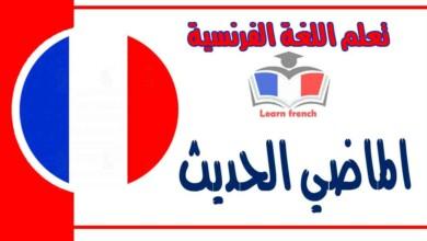 الماضي الحديث في اللغة الفرنسية