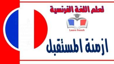 ازمنة المستقبل في اللغة الفرنسية