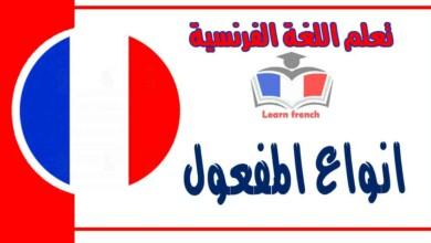 انواع المفعول في اللغة الفرنسية