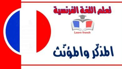 المذكّر والمؤنّث في اللغة الفرنسية