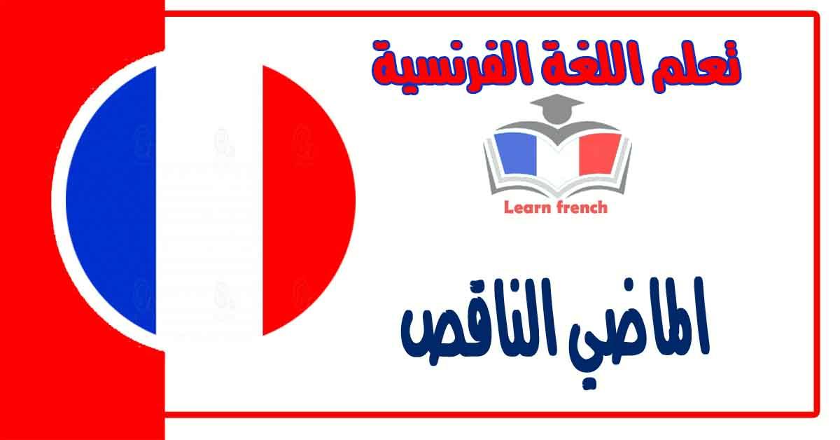 الماضي الناقص في اللغة الفرنسية