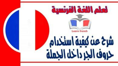 شرح عن كيفية استخدام حروف الجر داخل الجملة في اللغة الفرنسية