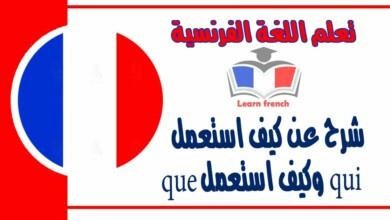 شرح عنكيف استعمل qui وكيف استعمل que في اللغة الفرنسية