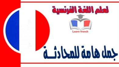 جمل هامة للمحادثـــة في اللغة الفرنسية