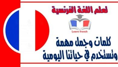 كلمات وجمل مهمة وتستخدم في حياتنا اليومية في اللغة الفرنسية