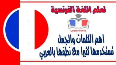 اهم الكلمات والجمل تستخدمها كثيرا في اللغة الفرنسية مع نطقها بالعربي