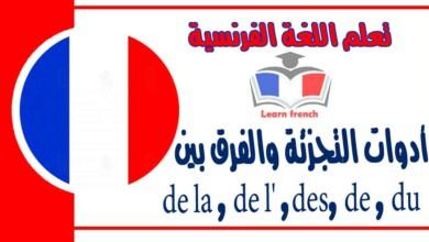 أدوات التجزئة والفرق بين de la , de l' ,des, de , du فى اللغة الفرنسية
