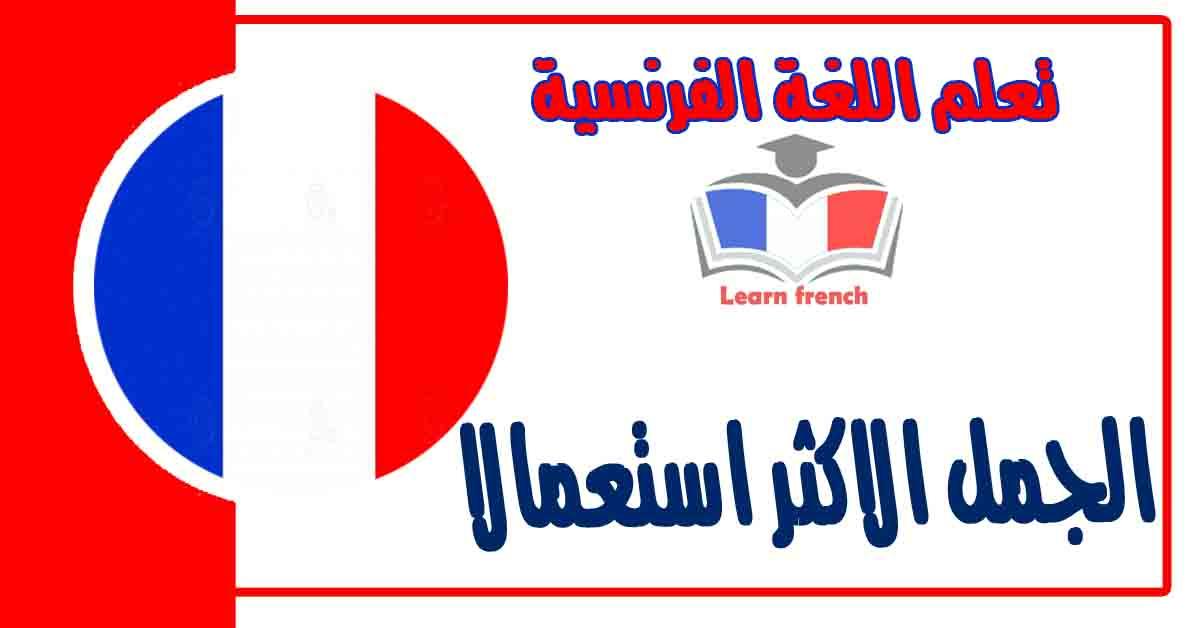 ﺣﺮﻭﻑ ﺍﻟﺠر في اللغة الفرنسية