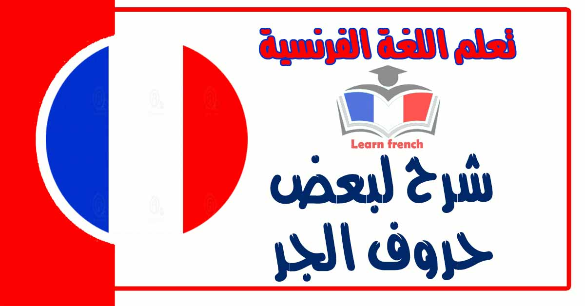 شرح لبعض ﺣﺮﻭﻑ ﺍﻟﺠﺮ في اللغة الفرنسية