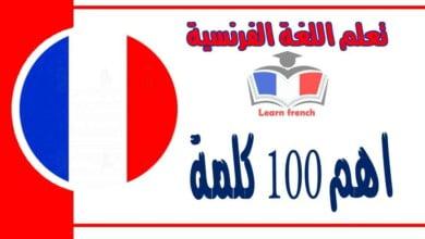 اهم 100 كلمة في اللغة الفرنسية