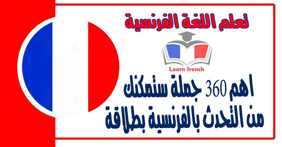 اهم 360 جملة ستمكنك من التحدث بالفرنسية بطلاقة إذا حفظتها عن ظهر قلب