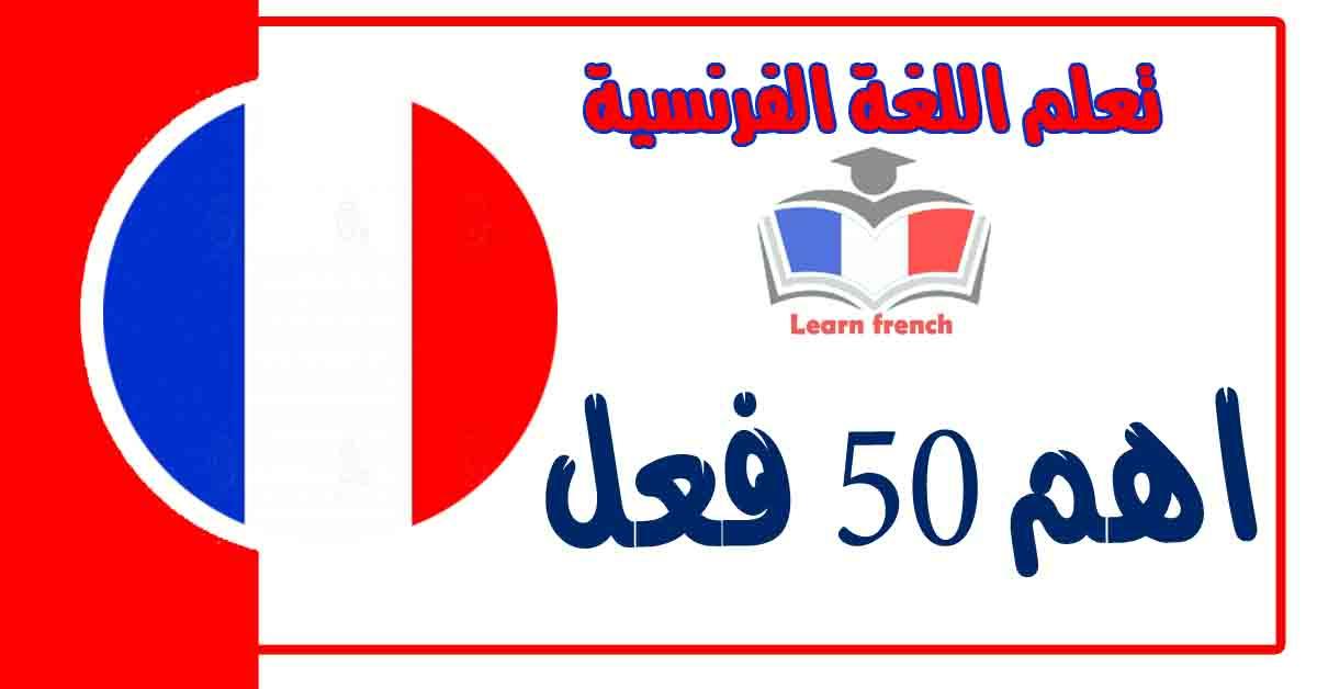 اهم 50 فعل في اللغة الفرنسية مترجم باللغة العربية