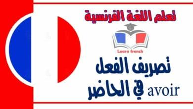 تصريف الفعل avoir في الحاضر في اللغة الفرنسية