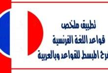 تطبيق ملخص قواعد اللغة الفرنسية الشرح المبسط للقواعد وبالعربية