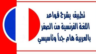 تطبيق يشرح قواعد اللغة الفرنسية من الصفر بالعربية هام جداً وتأسيسي