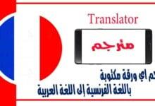 ترجم اي ورقة مكتوبة باللغة الفرنسية إلى اللغة العربية باستخدام كاميرا الموبايل