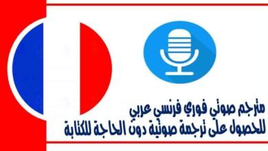 مترجم صوتي فوري فرنسي عربي للحصول على ترجمة صوتية دون الحاجة للكتابة