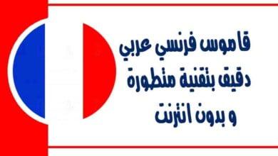 قاموس فرنسي عربي دقيق بتقنية متطورة و بدون انترنت