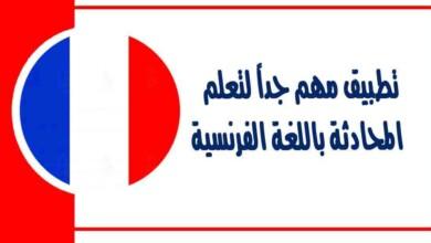 تطبيق مهم جداً لتعلم المحادثة باللغة الفرنسية حتي الاحتراف وبيدعم ترجمة الكلمات للعربي