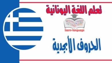 الحروفالأبجدية في اللغة اليونانية