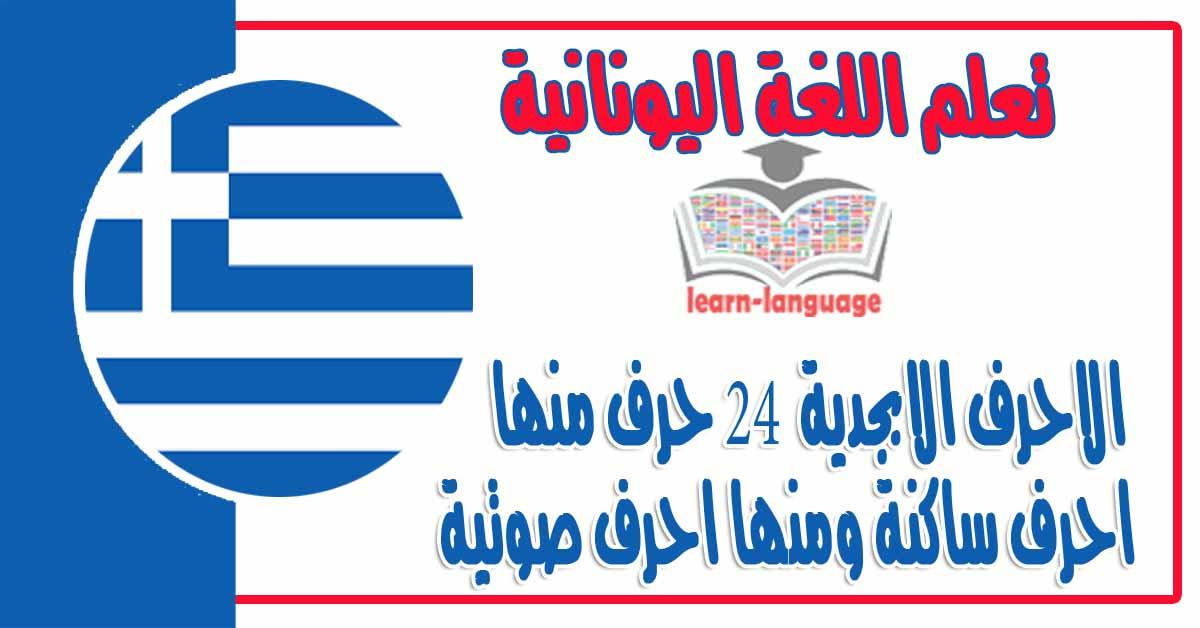 الاحرف الابجدية 24 حرف منها احرف ساكنة ومنها احرف صوتية في اللغة اليونانية