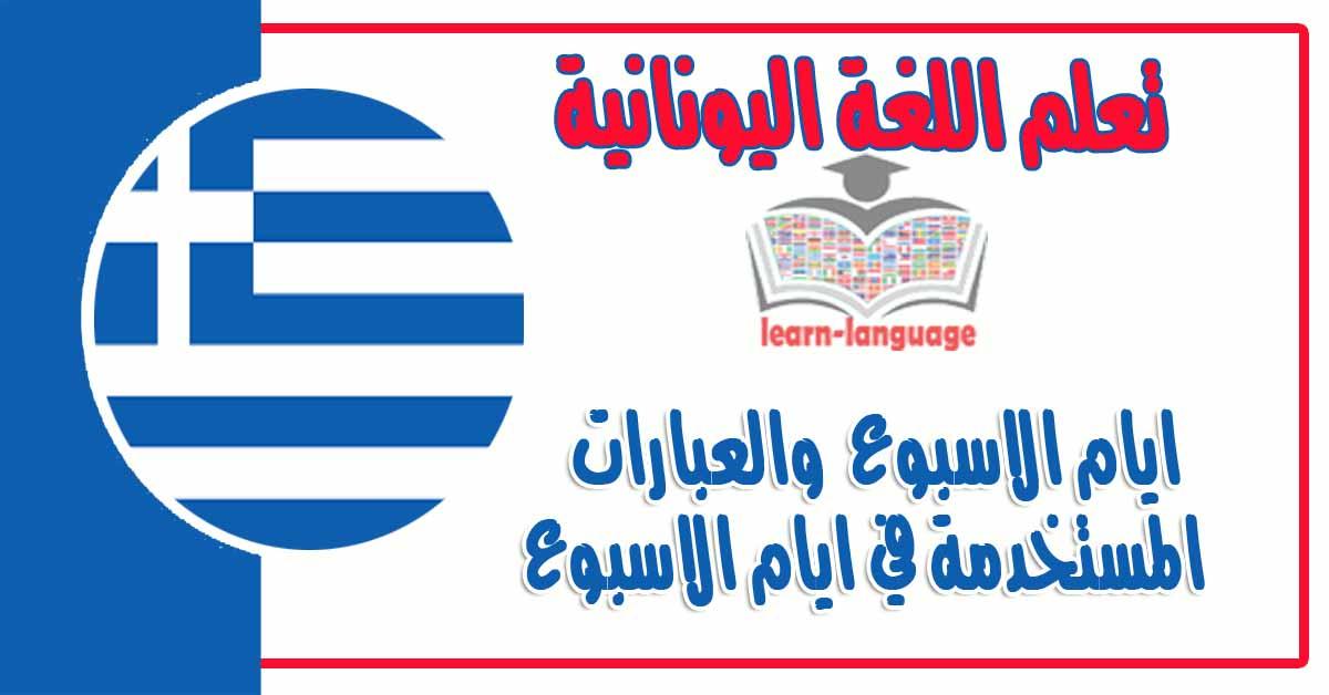 ايام الاسبوعوالعبارات المستخدمة في ايام الاسبوع في اللغة اليونانية