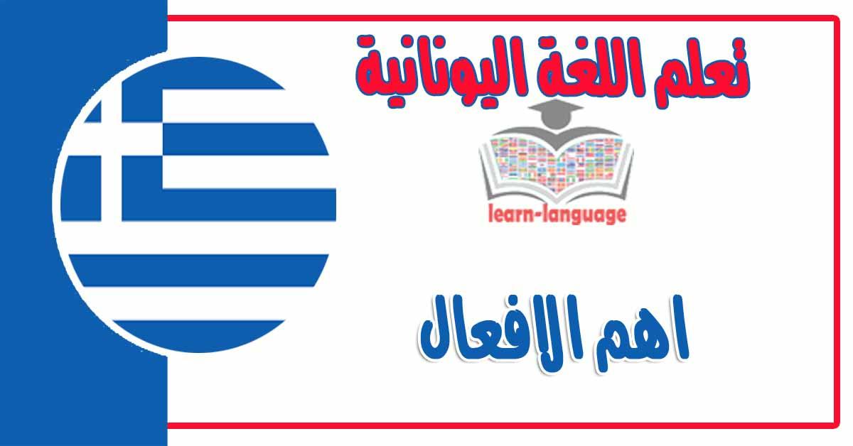اهم الافعال في اللغة اليونانية