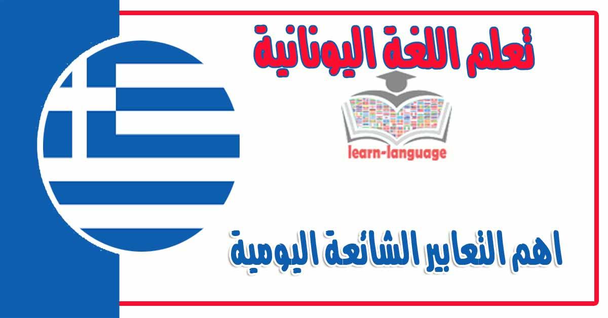 اهمالتعابير الشائعة اليومية في اللغة اليونانية