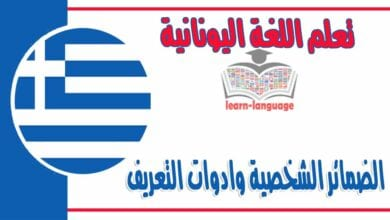 الضمائر الشخصية وادوات التعريف في اللغة اليونانية