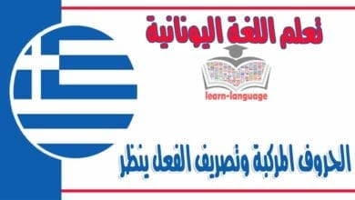 الحروف المركبة وتصريف الفعل ينظر في اللغة اليونانية