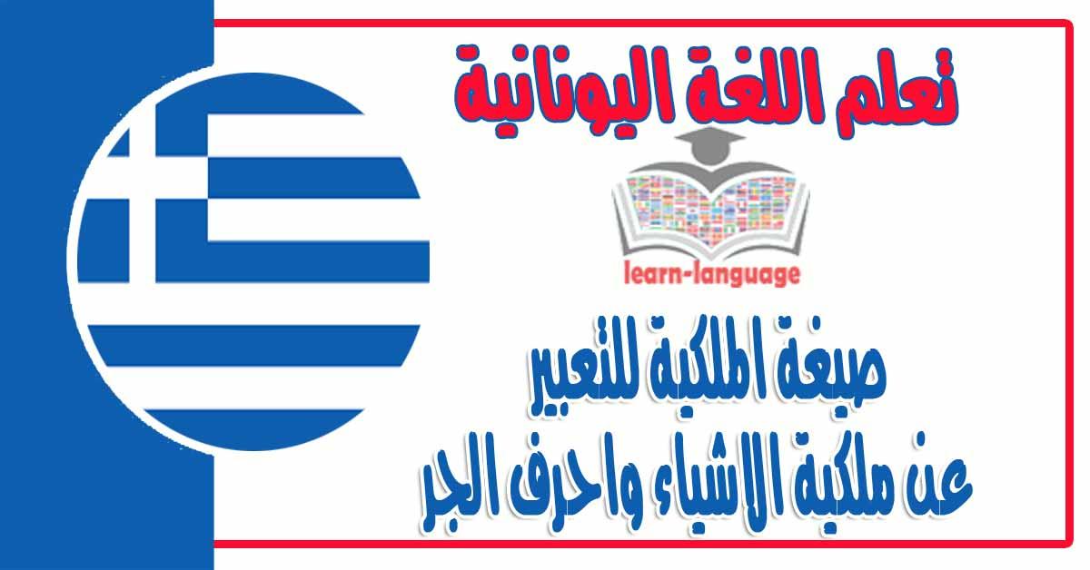 صيغة الملكية للتعبير عن ملكية الاشياء واحرف الجر في اللغة اليونانية