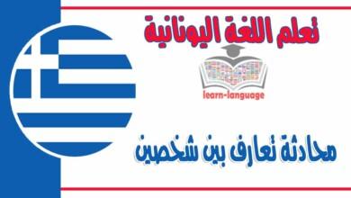محادثةتعارف بين شخصين في اللغة اليونانية