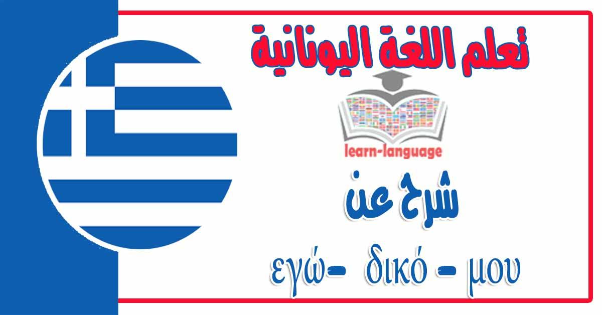 شرح عن εγώ- δικό - μου في اللغة اليونانية