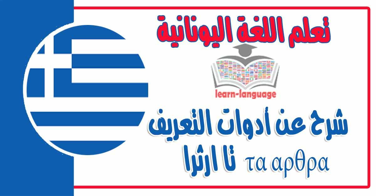 شرح عن أدوات التعريف τα αρθρα تا ارثرا في اللغة اليونانية