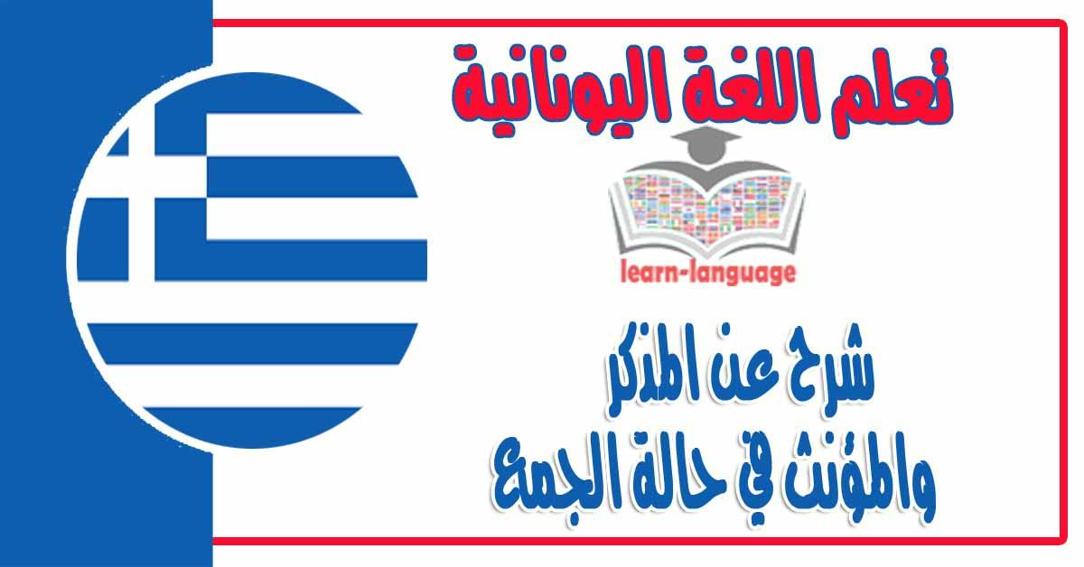 شرح عنالمذكر والمؤنث في حالة الجمع في اللغة اليونانية