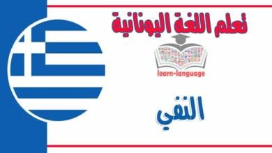 النفي في اللغة اليونانية