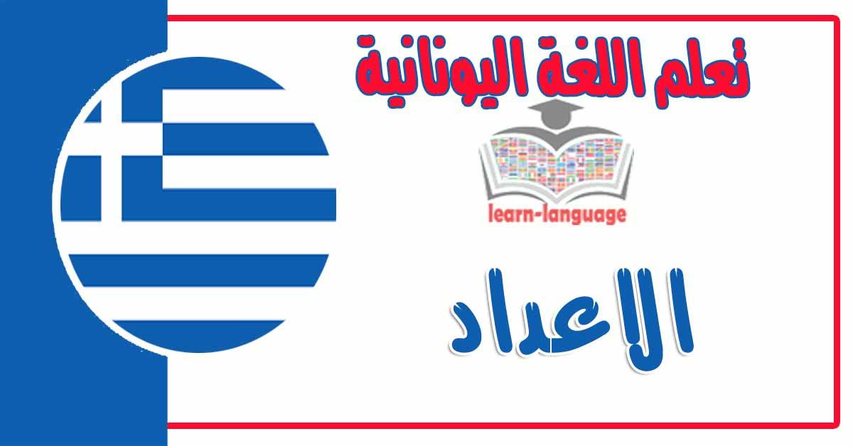 الاعداد في اللغة اليونانية
