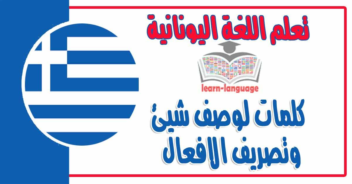 كلمات لوصف شيئ وتصريف الافعال في اللغة اليونانية